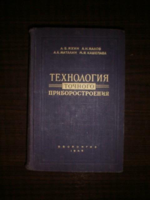 """1949, """"Технология точного"""