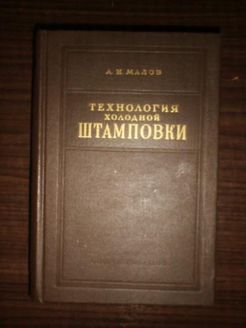 """1970, """"Технология холодной"""