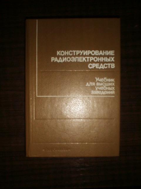 1980, Конструирование