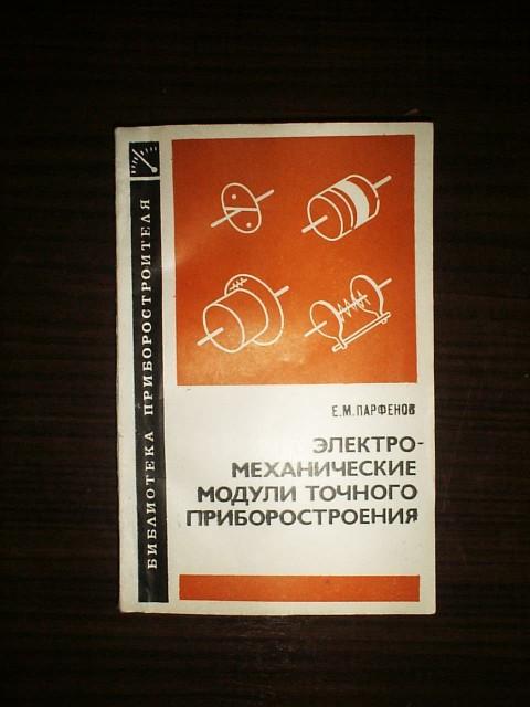 Е.М.Парфенов - М.: Библиотека