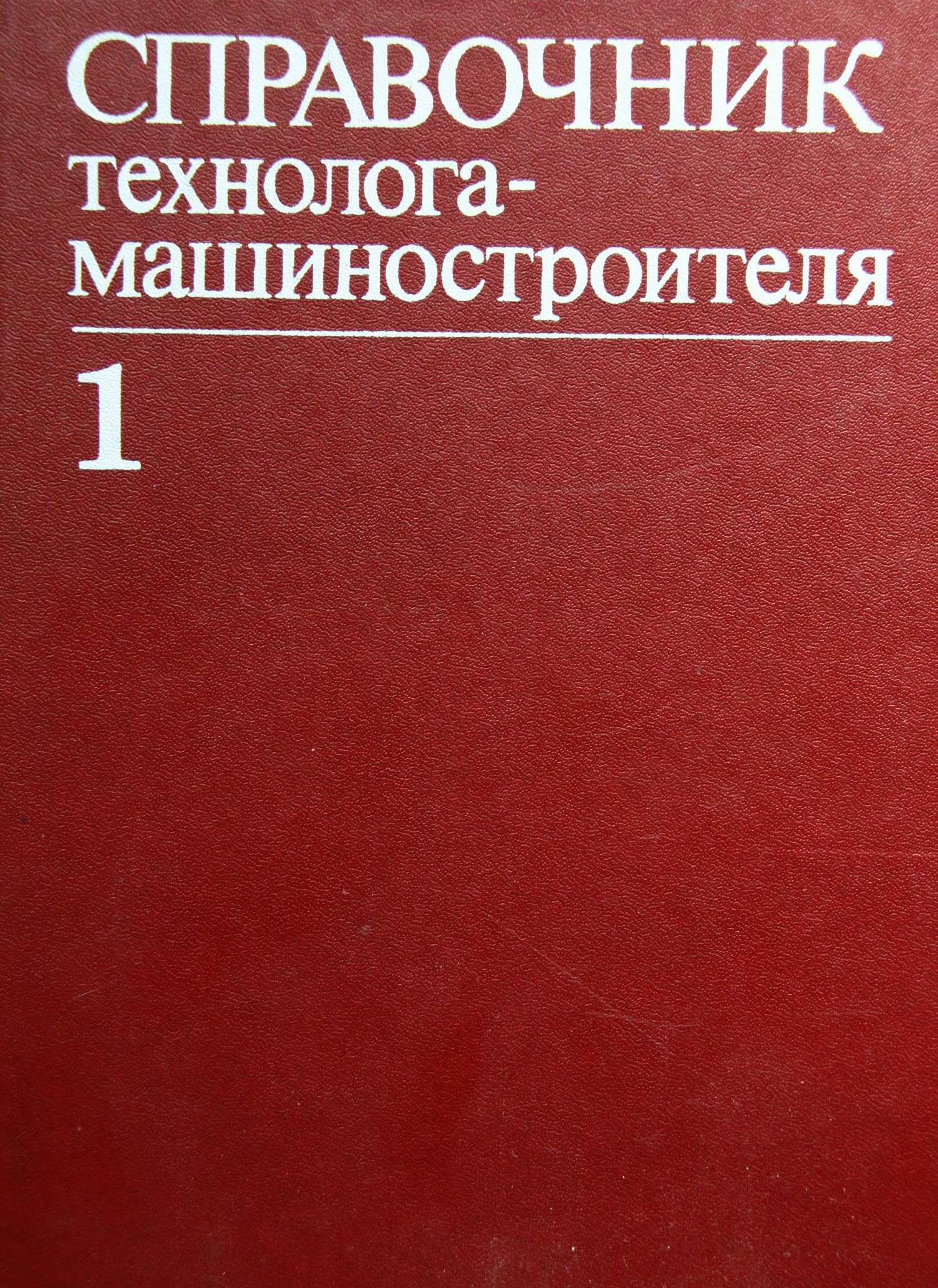 Бесплатпо справочник технолога машиностроителя